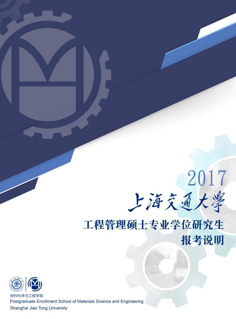 2017MEMbaokao1