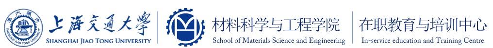 上海交通大学材料科学与工程学院在职教育与培训中心