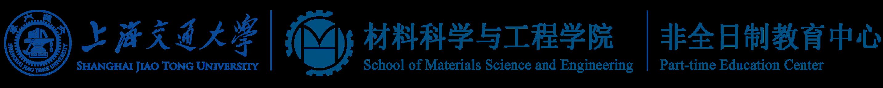上海交通大学材料科学与工程学院非全日制教育中心
